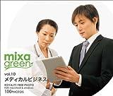 mixa green vol.010 メディカルビジネス