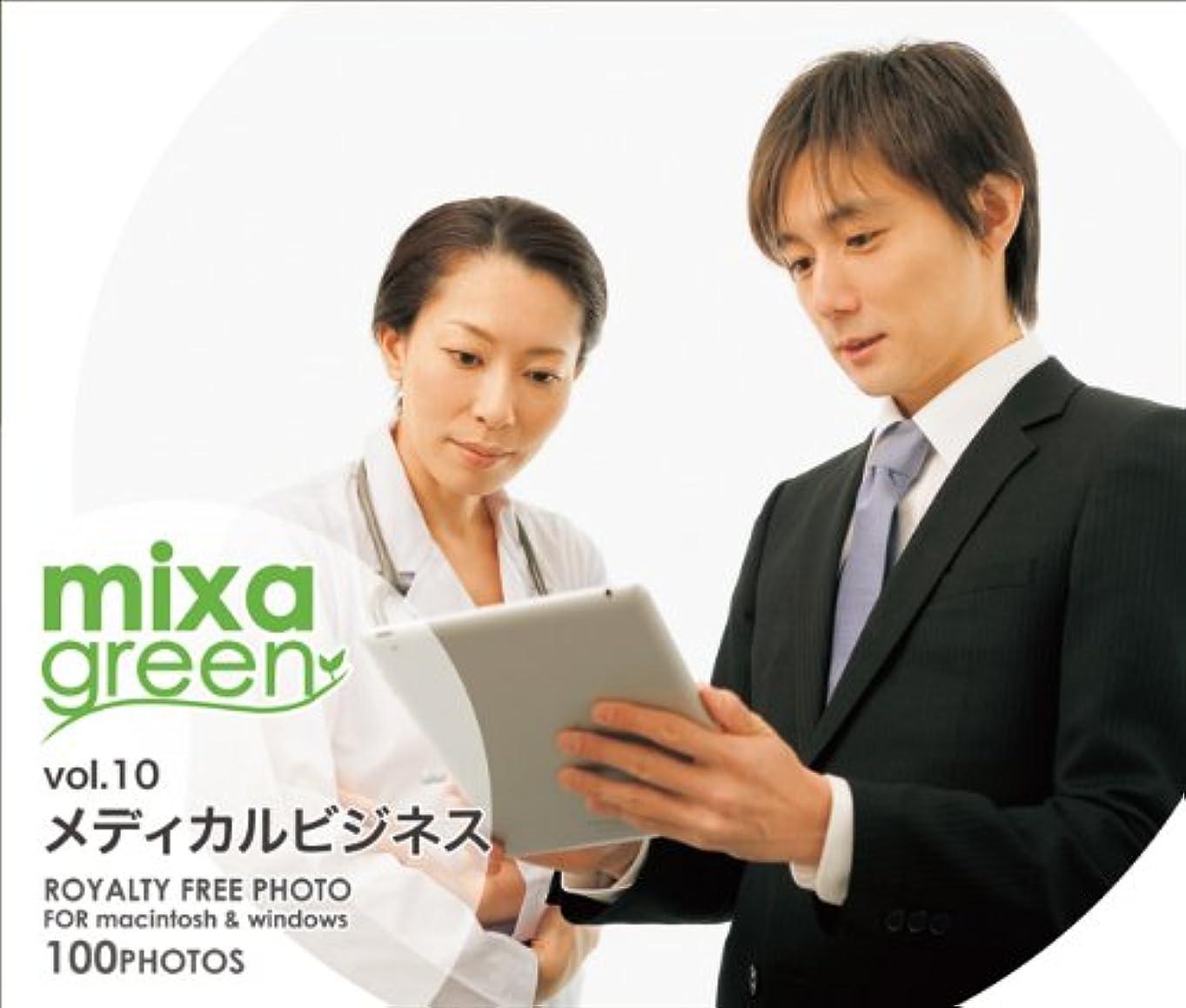 相互接続闘争闘争mixa green vol.010 メディカルビジネス