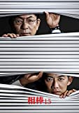 相棒 season 15 DVD-BOXII[DVD]