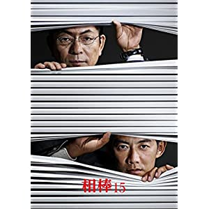 相棒 Season 15 DVD BOX II (5枚組)