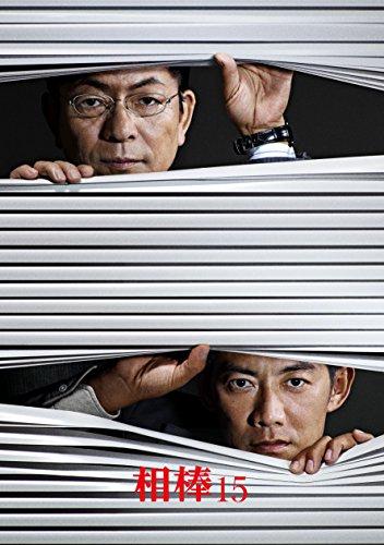 相棒 Season 15 DVD BOX II (5枚組)
