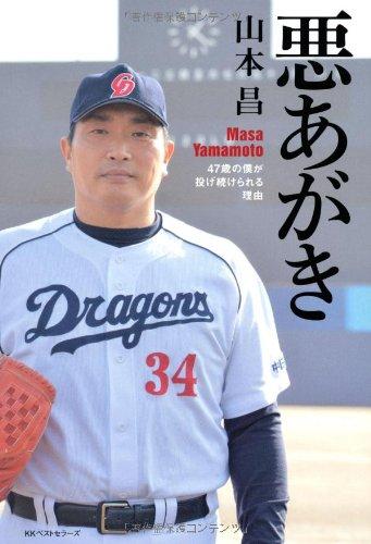 中日・山本昌投手、49歳0ヶ月で最年長勝利記録を更新