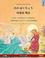 のの はくちょう - 야생의 백조 (日本語 - 韓国語): ハンス・クリスチャン・アンデルセンの童話を題材にしたバイリンガル (Sefa Picture Books in Two Languages)