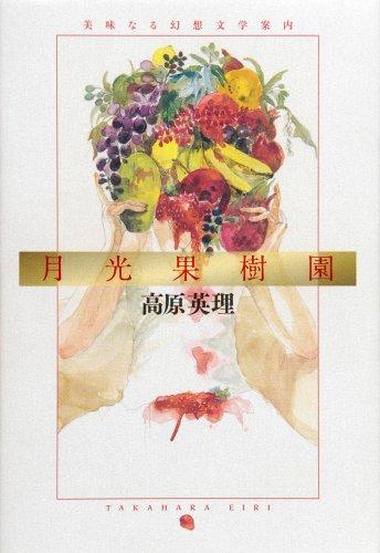 月光果樹園―美味なる幻想文学案内の詳細を見る