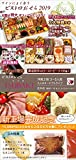 【Amazon.co.jp限定】 神戸バランスキッチン ビストロおせち 「TSUBAKI」洋風 2段重 3-5人前 (12月30日(日)お届け【時間指定不可】)