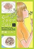 心のイタリアごはん(3) (ジュールコミックス)
