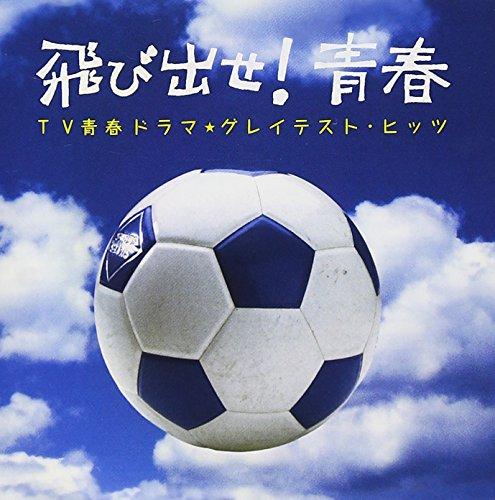 飛び出せ!青春~TV青春ドラマ★グレイテスト・ヒッツ~