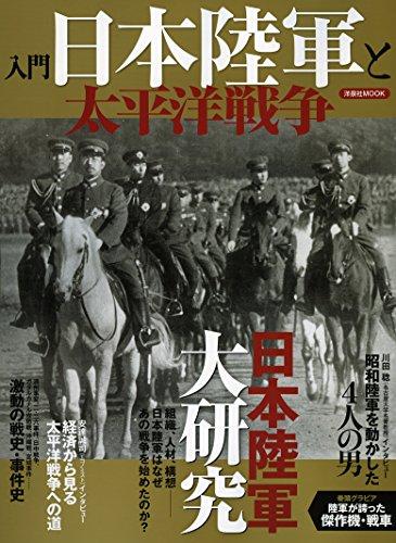 入門日本陸軍と太平洋戦争 (洋泉社MOOK)