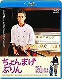 ちょんまげぷりん[Blu-ray/ブルーレイ]