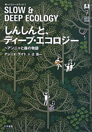 しんしんと、ディープ・エコロジー―アンニャと森の物語 (ゆっくりノートブック)