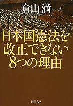 日本国憲法を改正できない8つの理由の書影
