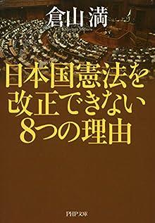 日本国憲法を改正できない8つの理由 (PHP文庫)