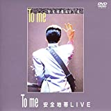 To me 安全地帯LIVE(期間限定盤)[DVD]