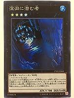 遊戯王/スーパーレア/SPECIAL PACK/17SP-JP008 [SR] : 深淵に潜む者