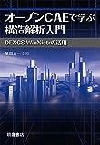 オープンCAEで学ぶ構造解析入門: ―DEXCS-WinXistrの活用―