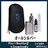 【オリジナル】電子タバコ フレーバー 重視 スターターキット Pico × Nautilus2 × Snowfreaks (【オールシルバー】メガマスカット)