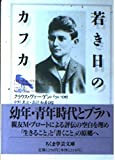 若き日のカフカ (ちくま学芸文庫)