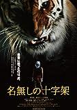 名無しの十字架[DVD]
