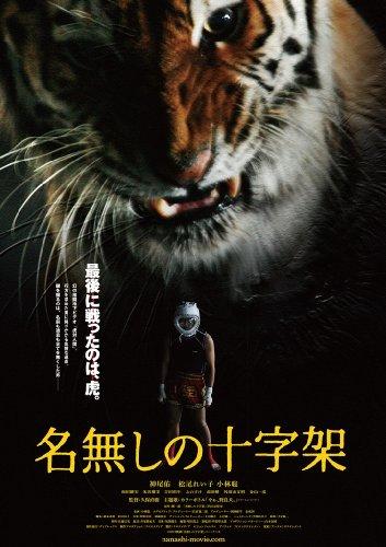 名無しの十字架 [DVD] -