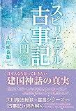 スピリチュアル古事記入門(下巻) (OR books)