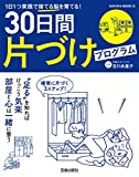 吉川 永里子 (監修)(30)新品: ¥ 769ポイント:77pt (10%)