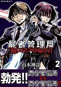 屍者管理局 ブラッドサーヴァント(2) (サイコミ×裏少年サンデーコミックス)