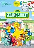 SESAME STREET (e-MOOK)