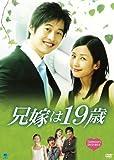 兄嫁は19歳 コレクターズBOX [DVD]