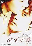 純愛中毒 【韓流Hit ! 】 [DVD]