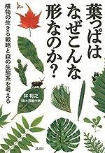 【読んだ本】 葉っぱはなぜこんな形なのか? 植物の生きる戦略と森の生態系を考える