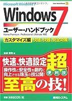 Windows7ユーザー・ハンドブック カスタマイズ編 (User Hand Book 2)