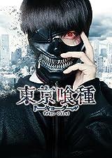実写映画「東京喰種 トーキョーグール」BDが12月リリース