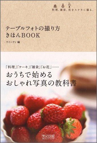 テーブルフォトの撮り方 きほんBOOK ~料理、雑貨、花をステキに撮る。~