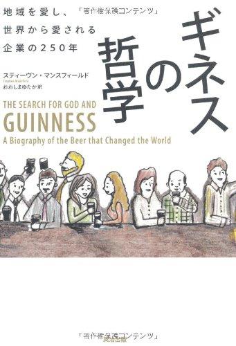 ギネスの哲学——地域を愛し、世界から愛される企業の250年