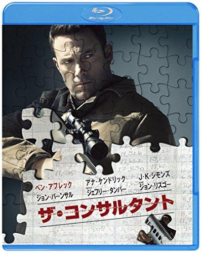 ザ・コンサルタント ブルーレイ&DVDセット(初回仕様/2枚組/デジタルコピー付) [Blu-ray]の詳細を見る