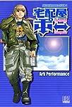 Ark Performance作品集1 宅配屋ポー (バーズコミックス)