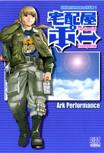Ark Performance作品集1 宅配屋ポー (バーズコミックス)の詳細を見る