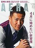AERA 2015年 4/6 号 [雑誌]