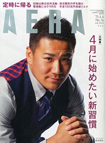 AERA 2015年 4/6 号 [雑誌]の詳細を見る
