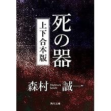 死の器【上下 合本版】 (角川文庫)