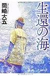 生還の海 (徳間文庫)