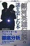 『銀河英雄伝説』の謎を楽しむ本