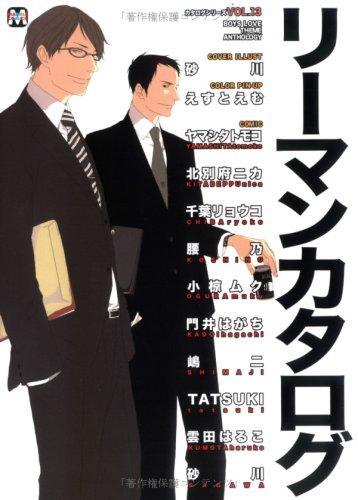 リーマンカタログ (MARBLE COMICS カタログシリーズ VOL. 13)の詳細を見る