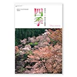 新日本カレンダー 2021年 カレンダー 壁掛け 四季 前田真三・前田晃作品集 NK407 1月始まり