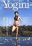 Yogini(ヨギーニ)12 (エイムック 1370)