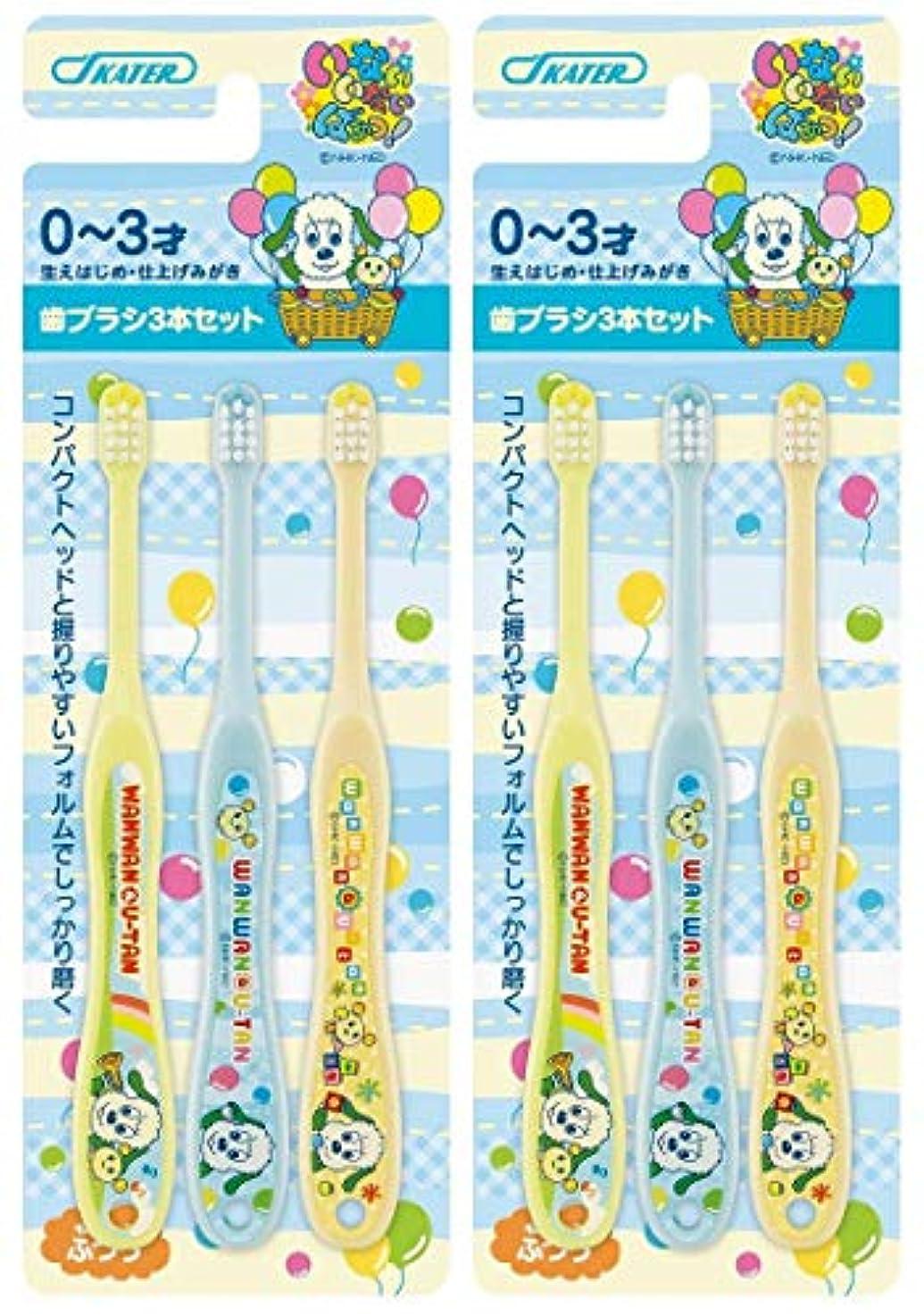 バイバイ貯水池罰するスケーター 歯ブラシ 乳児用 0-3才 普通 6本セット (3本セット×2個) いないいないばあ TB4T