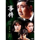 若山富三郎主演 事件 DVD-BOX 全2枚セット【NHKスクエア限定商品】