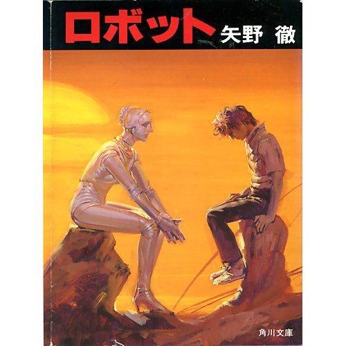 ロボット (角川文庫)の詳細を見る