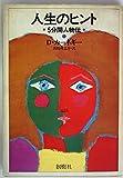 人生のヒント―こんな人生もある 五分間人物伝 (1978年)