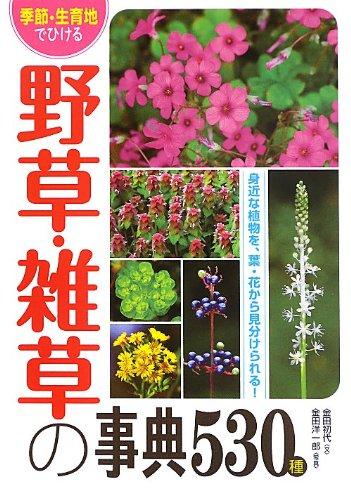 季節・生育地でひける野草・雑草の事典530種の詳細を見る